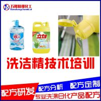 洗洁精配方,生产白猫洗洁精技术培训,中国大陆国货品牌,配方升级,产品改良。