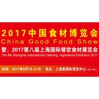 2017中国食材博览会暨第八届上海国际餐饮食材展览会