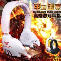 狼蛛电音幽灵耳麦 USB接口和3.5接口两款 黑色和白色两款游戏耳麦