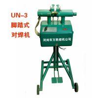 供应迎喜脚踏式UN-3对焊机