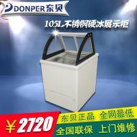 东贝 SDF105 8盘商用硬冰展示柜 硬冰淇淋展示柜