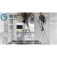 空调维修工程梯|广州创乾铝梯安全梯|工程专用的梯子