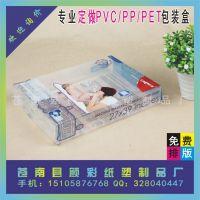 厂家直销 PVC透明包装盒 环保PET盒 PVC彩盒 等塑料包装盒 pp盒