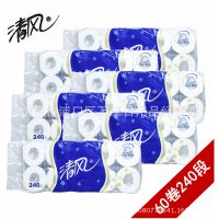 厂价直销清风卷纸 蓝色经典3层240段10卷高级有芯卫生纸