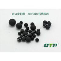 供应台湾进口橡胶球
