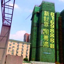 专业制作大型户外灯布字 大型楼盘外墙网格字 售楼广告