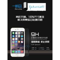 供应iPhone6s高清钢化膜/苹果6plus贴膜/防爆玻璃膜适用于iPhone6/6S