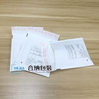 【厂家订制】报关单白色牛皮纸气泡袋、电商必备自封信封袋、东莞包装