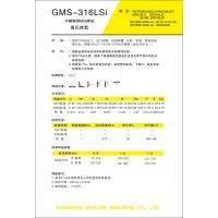 昆山京雷GMS-316LSi不锈钢用MIG焊丝ER316LSi气保焊丝