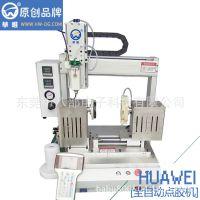 深圳工厂商生产直销自动点喇叭自动点胶机华唯