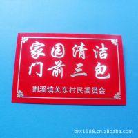 供应社会标语标牌 广告语宣传牌 门牌