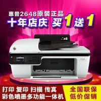 全新惠普HP2648彩色照片打印机 多功能一体机 打印复印扫描传真机