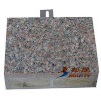 樱花红超薄石材复合板挤塑保温装饰板