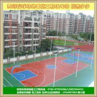 中山篮球场丙烯酸材料 硬地篮球场地坪漆施工 彩色硅PU材料批发