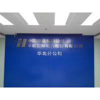 公司形象墙 企业LOGO墙 亚克力字 水晶字制作厂家