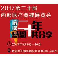 2017第二十届西部成都医疗器械展览会(西部成都医疗展)