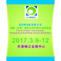 2017中国(天津)国际包装印刷工业展览会