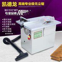 凯德龙地板无尘锯切割锯多功能切割机地板小台锯无尘电锯切割机
