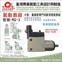 供应台湾快取气动剪刀、MG-10多水口同步自动化剪切理想工具