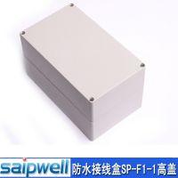 供应200*120*113ABS高盖防水盒 IP65塑料监控防水盒 电缆接线盒