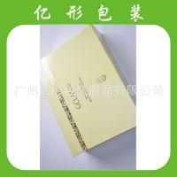 厂家定做包装彩盒 化妆品包装盒 面膜纸盒 可定制彩印覆膜