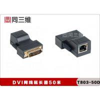 网线延长器-DVI单网线传输器1080P高清传输