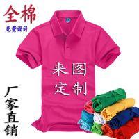 厂家直销纯棉两侧开叉翻领短袖POLO衫工作服T恤定制 企业员工服