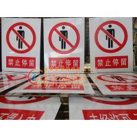 禁止停留&安全禁止标志牌安全警示标志牌