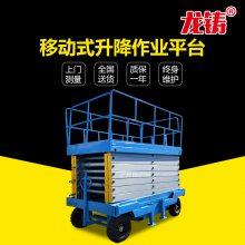 济阳小型家用升降机哪家比较好 电动液压升降台 高空作业平台车多少钱