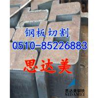 揭阳提供16mn钢板配重块/特厚A3铁板剪切加工