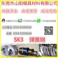 供应日本SK3高强度弹簧钢 SK3软料 SK3硬料 SK3弹簧钢板