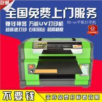 创业致富小机器平板打印机 专业手机壳生产设备