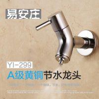 易安庄YI-299喷雾式全铜节水单冷水龙头