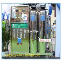 小型纯净水设备河南生产厂家卖多少钱