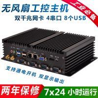 工控C1037U无风扇嵌入式工业电脑小主机/4串口8usb双网卡/终端机