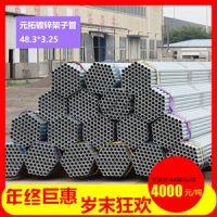 元拓现货供应2.75/3.0/3.25/3.5架子管热镀锌架子管建筑钢管