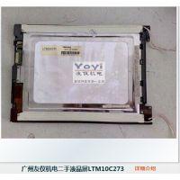 供应二手液晶屏LTM10C273,提供触摸屏维修