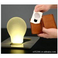 QS创意超薄卡片LED灯/随身携带/放钱包/放口袋迷你卡片灯 22g