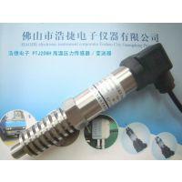 供应PTJ206H压油泵高温油压力变送器,输油泵压力传感器