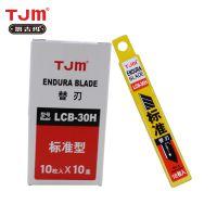 TJM塔吉玛 9mm美工刀片 墙纸刀片 批发直销简装LCB-30H标准型