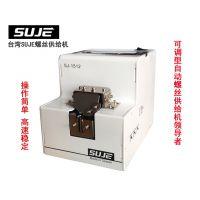 自动螺丝供给机SJ-1512 螺丝整列机 SUJE可调轨道螺丝供给机