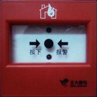 陕西北大青鸟手动报警按钮、西安北大青鸟消防报警