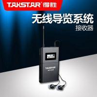 供应Takstar/得胜 WTG-500R 无线导览系统接收器 导游讲解同声传译