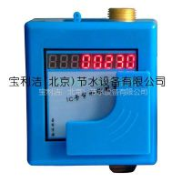 供应宝利洁BLJ-3699智能卡水控机/一体计量水控机/淋浴龙头