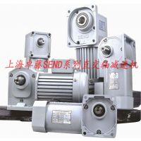 SEND系列SZG25F-0.4KW-25S-B-L-Z-F-A高强度材质双曲面直交轴减速机