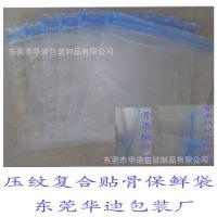 供应食品真空保鲜网纹袋,排气阀网纹真空袋,可重复使用,专业厂商定做