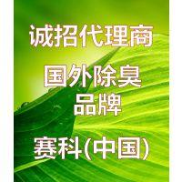 垃圾除臭剂、植物除臭剂、除味剂、污水除臭剂、生物除臭剂、代理