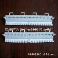 浙江省光顾通信设备厂专业生产 50对110模块,有腿 无腿,卡接模块,科隆模块,8对 10对卡接模块
