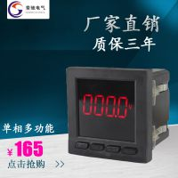 单相多功能电力仪表 电压功率频率电能表