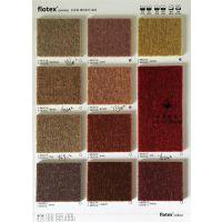 高级办公方块地毯flotex penang滩涂乐宝静电植绒尼龙进口382031
